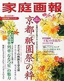 家庭画報 2014年 07月号 [雑誌]
