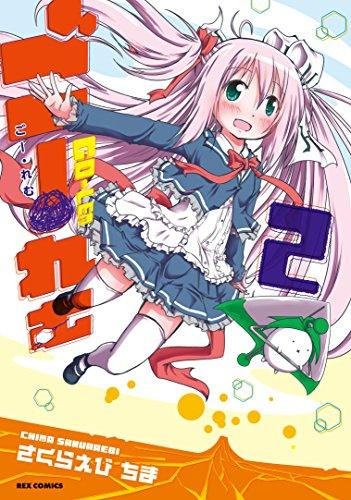 ごー・れむ(2): IDコミックス/REXコミックス