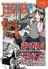 女子高生×バイクのイラスト集「JK☆B」サンプル画像公開
