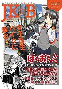 JK☆B 女子高生×バイクイラストレイテッド