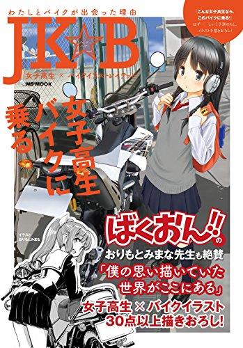 JK☆B 女子高生×バイクイラストレイテッド (MSムック)