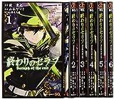 終わりのセラフ コミック 1-6巻セット (ジャンプコミックス)