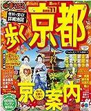 まっぷる歩く京都'11 (マップルマガジン)