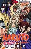NARUTO—ナルト— 59 (ジャンプコミックス)