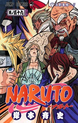 NARUTO―ナルト― 59 (ジャンプコミックス)