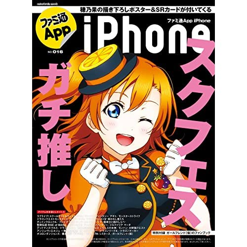 �t�@�~��App NO.016 iPhone (�G���^�[�u���C�����b�N)
