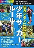 超カンタンにわかる! 少年サッカールール 8人制サッカー、フットサルもバッチリ!