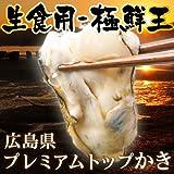 ぐるめライン 牡蠣 広島プレミアムトップかき 極鮮王 生食用 むき身 1kg かき カキ