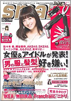 smart (スマート) 2012年 03月号 [雑誌]