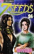 7SEEDS 24 (フラワーコミックスアルファ)