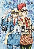 紳士同盟クロス 6 (集英社文庫(コミック版))