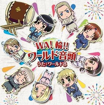 銀幕ヘタリア Axis Powers 主題歌「WA!輪!!ワールド音頭」