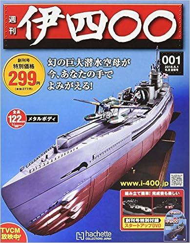 週刊伊四〇〇(1) 2016年 6/8 号 [雑誌]