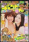週刊少年チャンピオン 2014年8月7日号 No.34