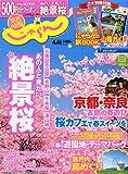 じゃらん関西・中国・四国版15/04月号