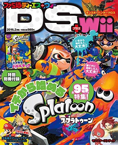 ファミ通DS+Wii (ディーエスプラスウィー) 2016年 2月号 [雑誌]