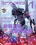 月刊ヱヴァスロ Vol.01 (プレミアムック)