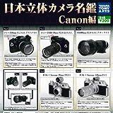日本立体カメラ名鑑 Canon編 キヤノン キャノン ガチャ タカラトミーアーツ (全5種フルコンプセット)