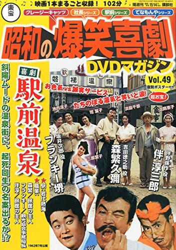 東宝昭和の爆笑喜劇DVDマガジン 2015年 2/24 号 [雑誌]