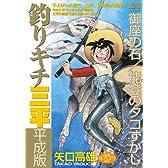 釣りキチ三平 平成版 御座の石/能登のタコすかし (講談社プラチナコミックス)