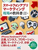 スマートフォンアプリマーケティング 現場の教科書
