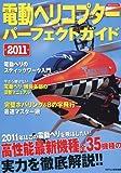 電動ヘリコプターパーフェクトガイド2011 (洋泉社MOOK)