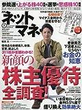 ネットマネー 2016年 07 月号 [雑誌]