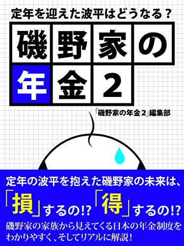 磯野家の年金2 定年を迎えた波平はどうなる? [Kindle版]