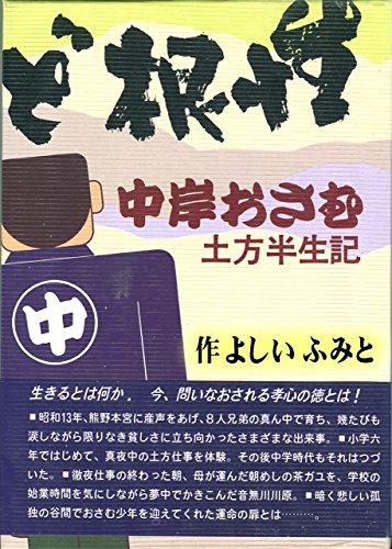 ど根性 中岸おさむ土方半生記: nakagisiosamudokatahanseiki