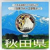 日本 2012年 地方自治法施行60周年記念貨幣 第19回 「秋田県」 単体セット・プラスチックケース収納 1000円 プルーフ(CJ1S10252)