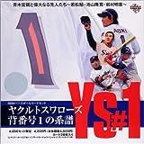 BBMカードセット Ys#1ヤクルトスワローズ背番号1の系譜 BOX