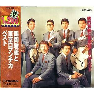 鶴岡雅義と東京ロマンチカの画像 p1_12