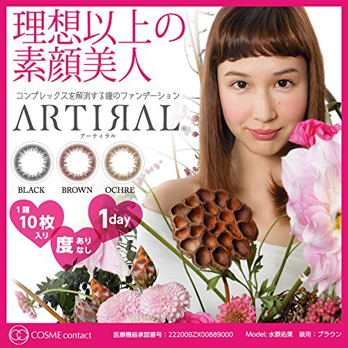 アーティラル~ARTIRAL ~1箱10枚入り BC 8.6 オークル ±0.00