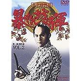 吉宗評判記 暴れん坊将軍 第一部 傑作選(2) [DVD]