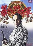 吉宗評判記 暴れん坊将軍 第一部 傑作選(2)[DVD]
