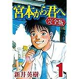 Amazon.co.jp: 宮本から君へ [完全版] 1 電子書籍: 新井 英樹: Kindleストア