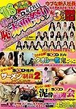 '08 春のSOD女子社員(恥)赤面祭り 桜満開☆花びらも満開!?超過激祭りSP [DVD]