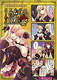 マジキュー4コマ うみねこのなく頃に 餐(7) (マジキューコミックス)