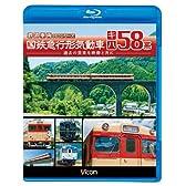 ビコム 鉄道車両BDシリーズ 国鉄急行形気動車 キハ58系(Blu-ray Disc)