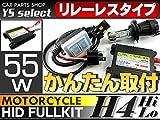交流式 薄型 リレーレス H4 HI LO 55W HIDキット バイク 原付