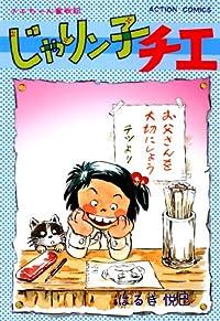 じゃりン子チエ : 1 (アクションコミックス)
