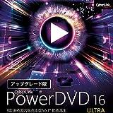 動画、ブルーレイ再生ソフトPowerDVD 16 Ultra を購入するの巻