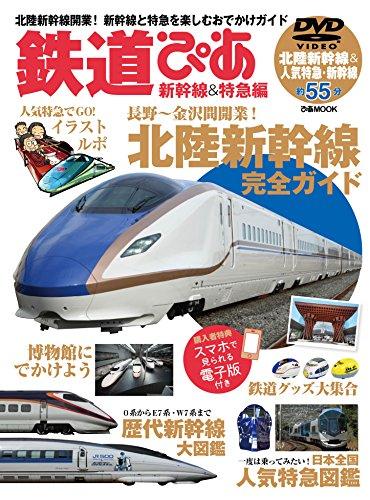 鉄道ぴあ 新幹線&特急編 (ぴあMOOK)