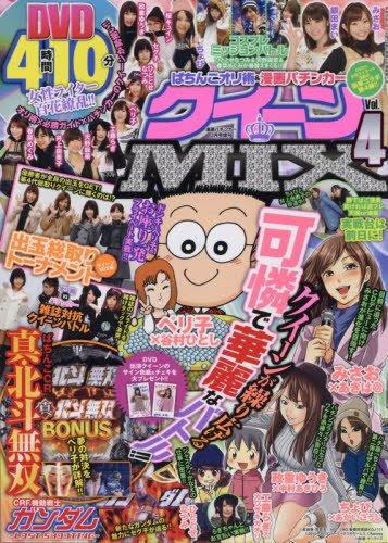 漫画パチンカー3月号増刊 ぱちんこオリ術&漫画パチンカー クイーンMIX vol.4