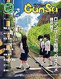 月刊群雛 (GunSu) 2015年 07月号 ? インディーズ作家を応援するマガジン ?