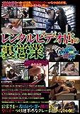 レンタルビデオ店の裏営業 [DVD]