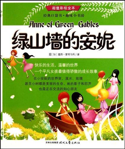 超值彩绘全本 绿山墙的安妮图片 51312935号