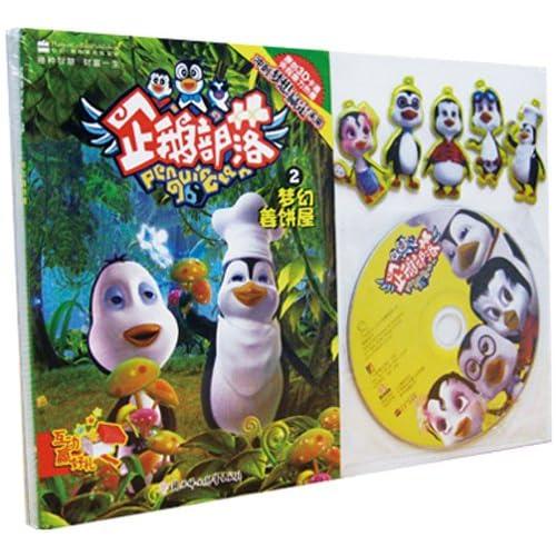 企鹅部落(套装共5册)(附vcd光盘1张)