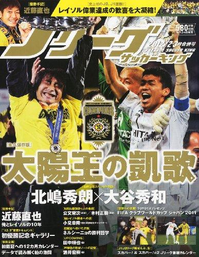 Jリーグサッカーキング 2012年 03月号 [雑誌]