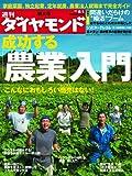 週刊 ダイヤモンド 2009年 8/1号 [雑誌]